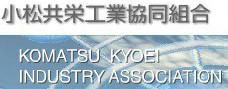 小松共栄工業協同組合