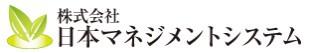 日本マネジメントシステム